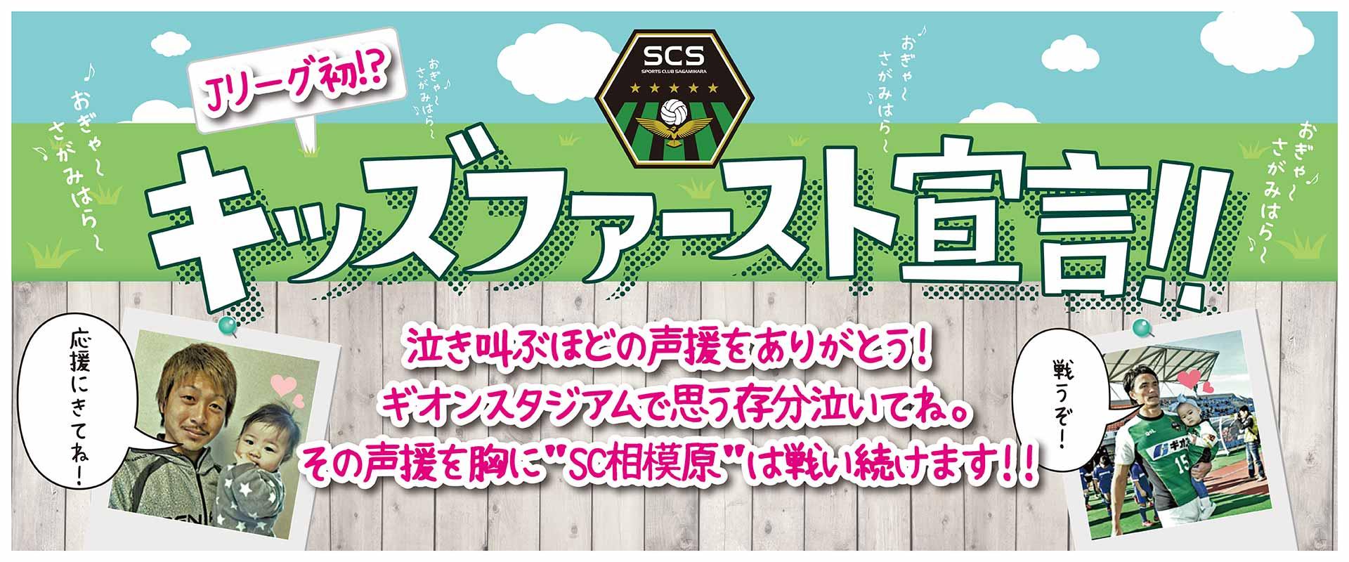 SCS_WEB_キッズファースト宣言.jpg