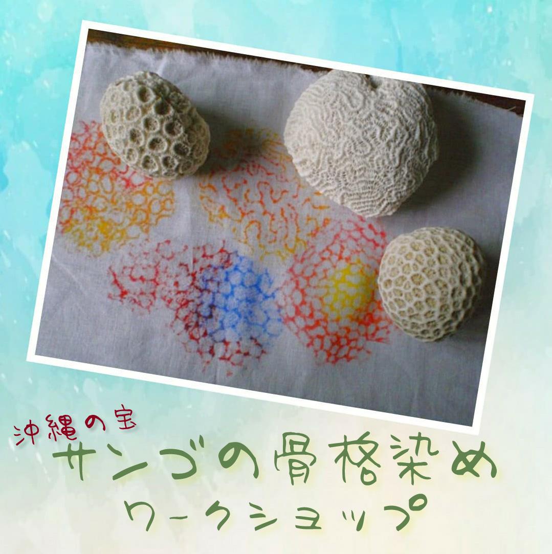サンゴ染めKV_03.jpg