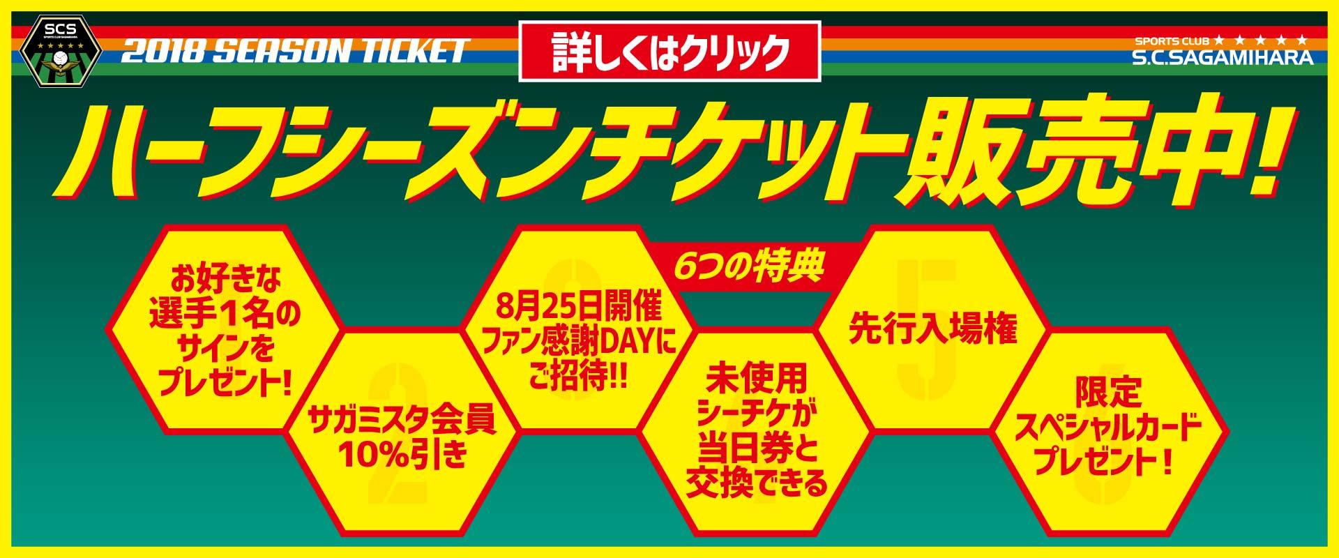 SCS_WEB_ハーフシーズンチケット販売.jpg