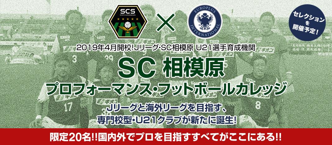 sagamiharaepi_title.jpg