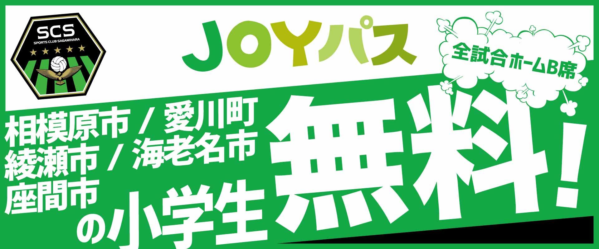 b_joypass.jpg