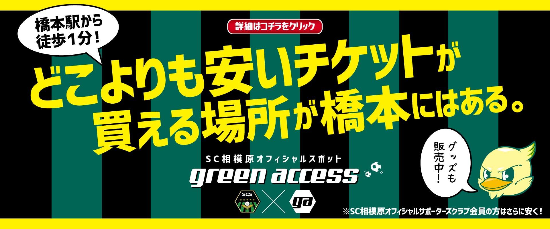 グリーンアクセス告知.jpg