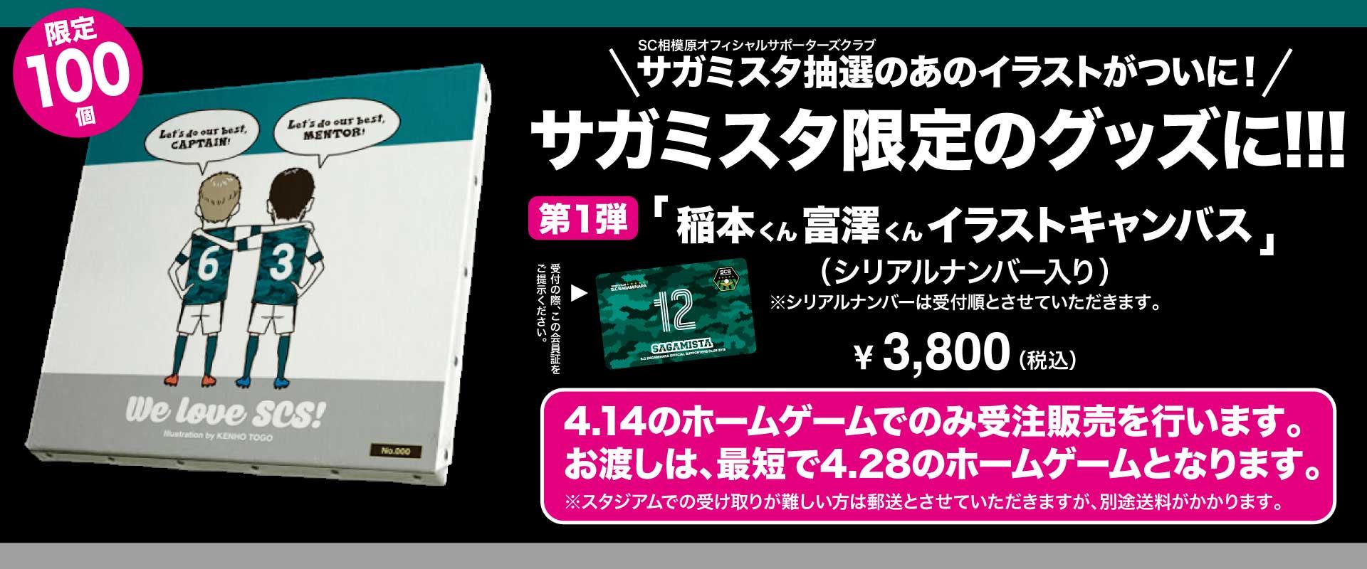 サガミスタ限定グッズ_01.jpg