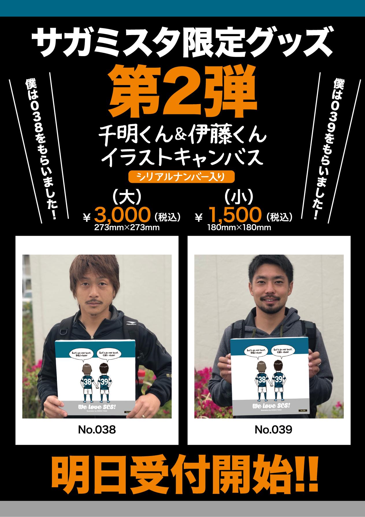 サガミスタ限定イラストキャンバス_ニュース用.jpg
