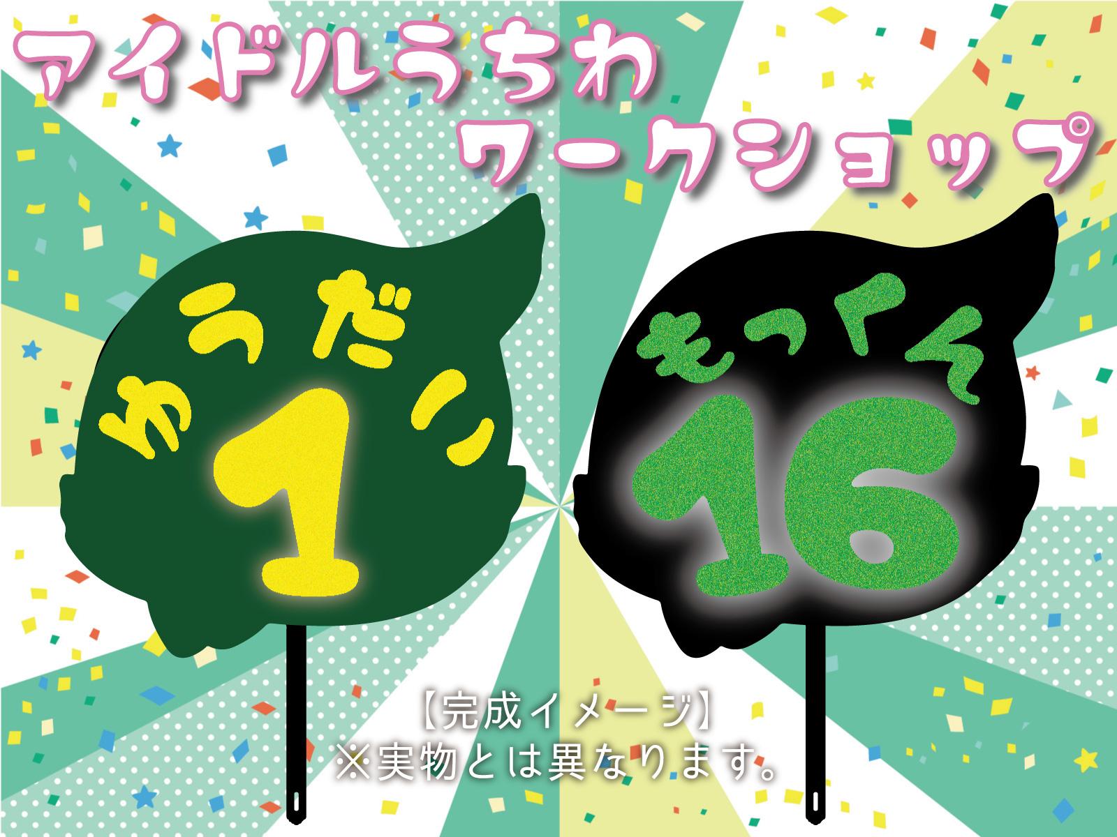 うちわデザインテスト02.jpg