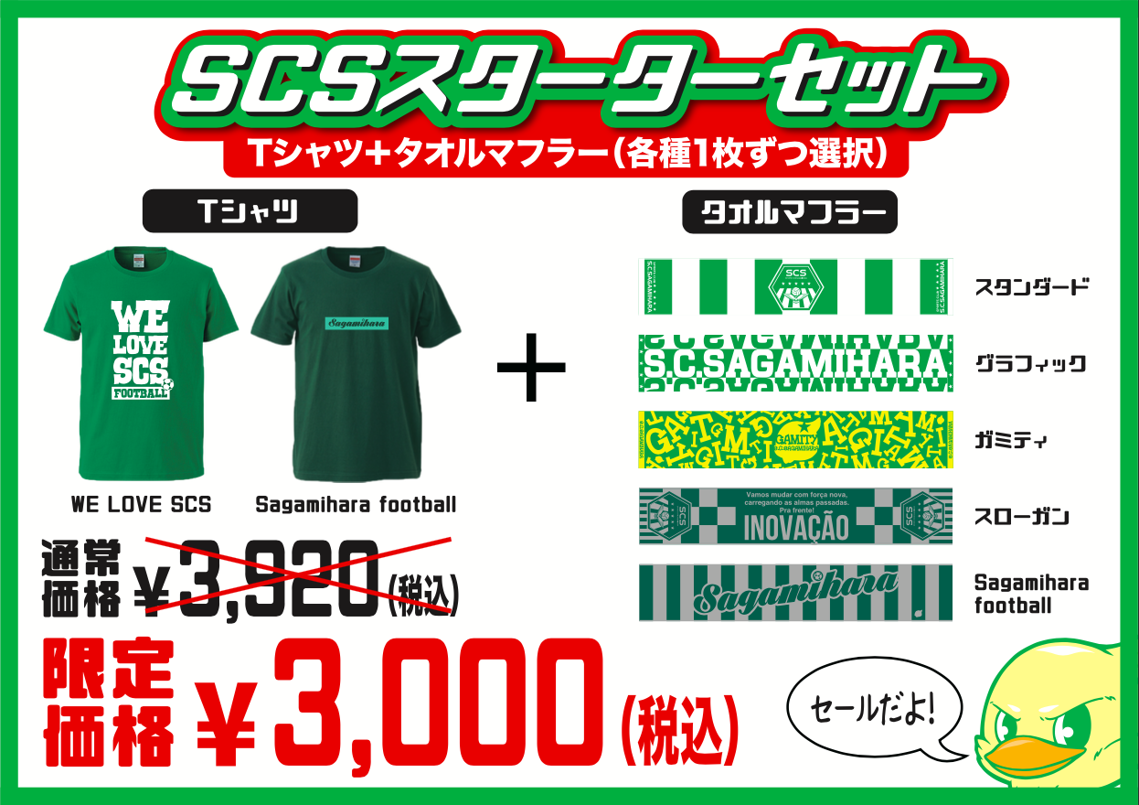 SCSスターターセット.png