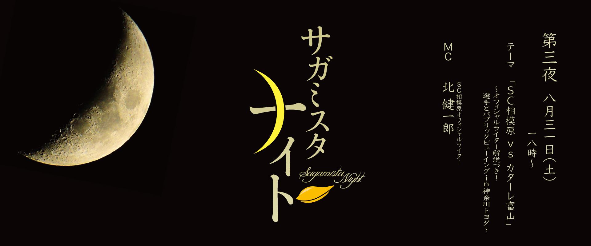 サガミスタナイト_03.jpg