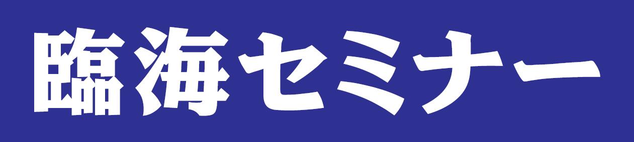 臨海.png