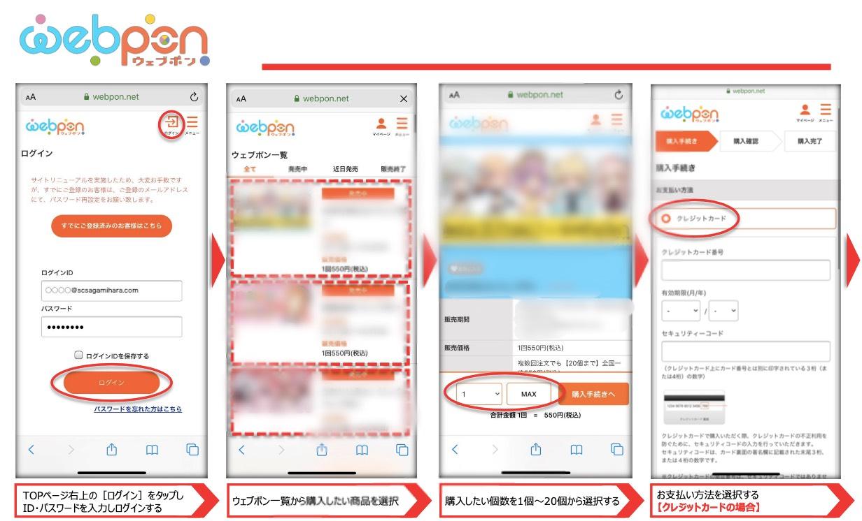 webpon3.jpg