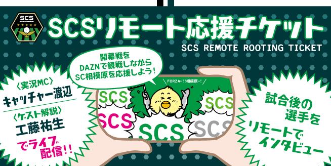 SCSリモート応援チケット.jpg
