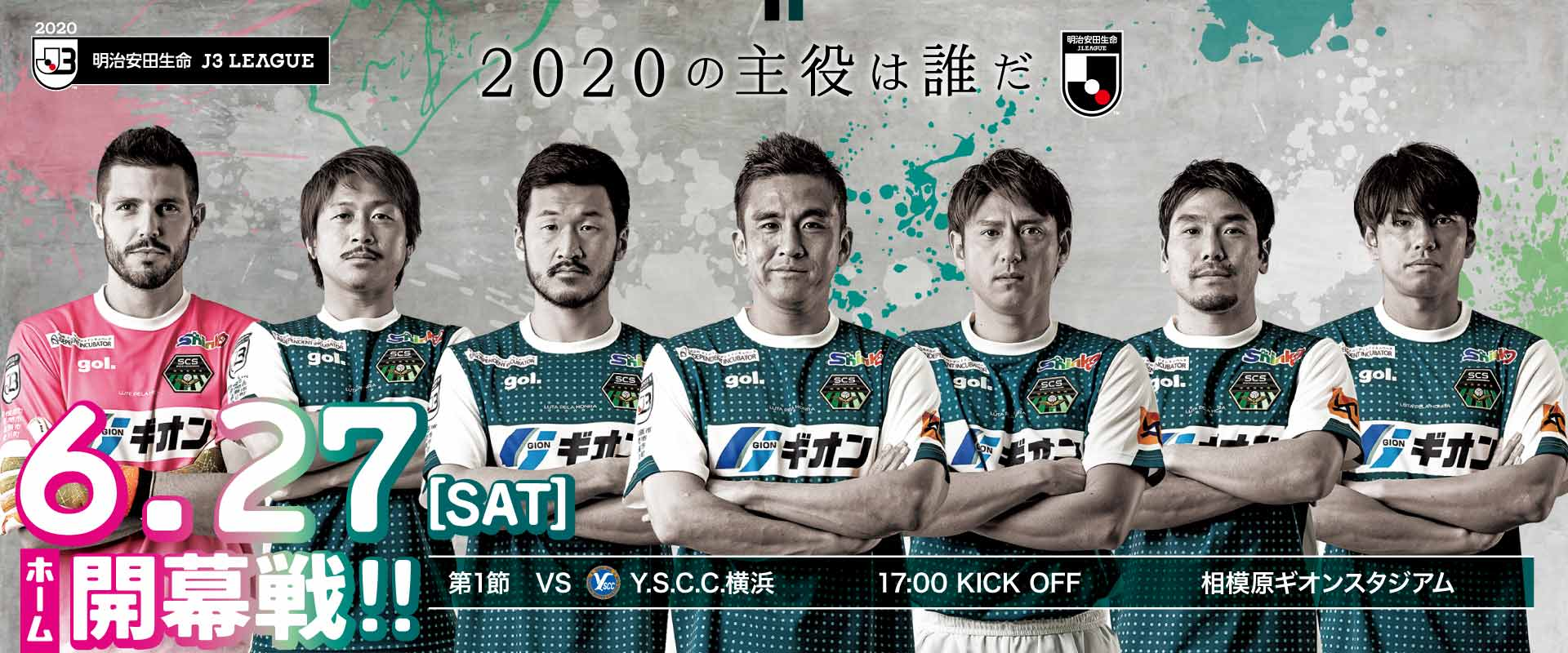 2020kaimaku_0627.jpg