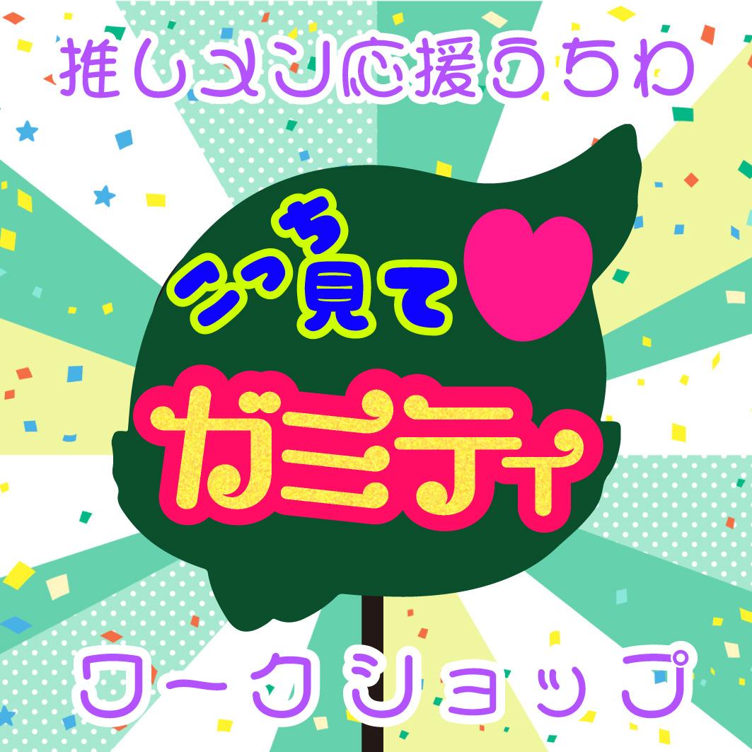 推しメンうちわKV01.jpg