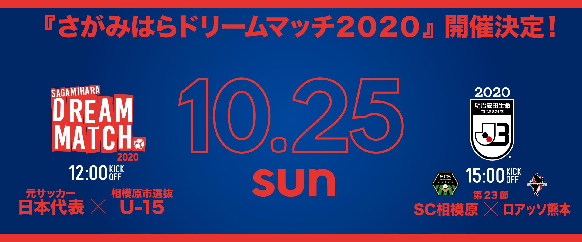dreammatch2020.jpg