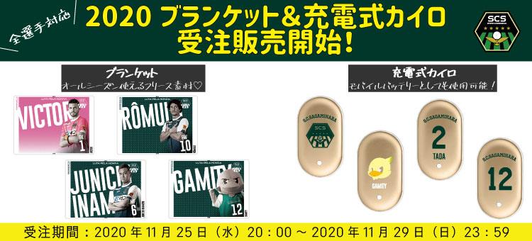 ブランケット&カイロ_jos.jpg