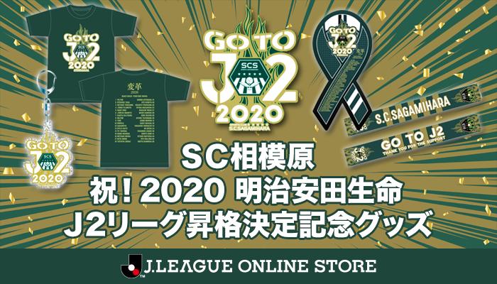 20201220_sagamihara_j2promotion_700x400.png