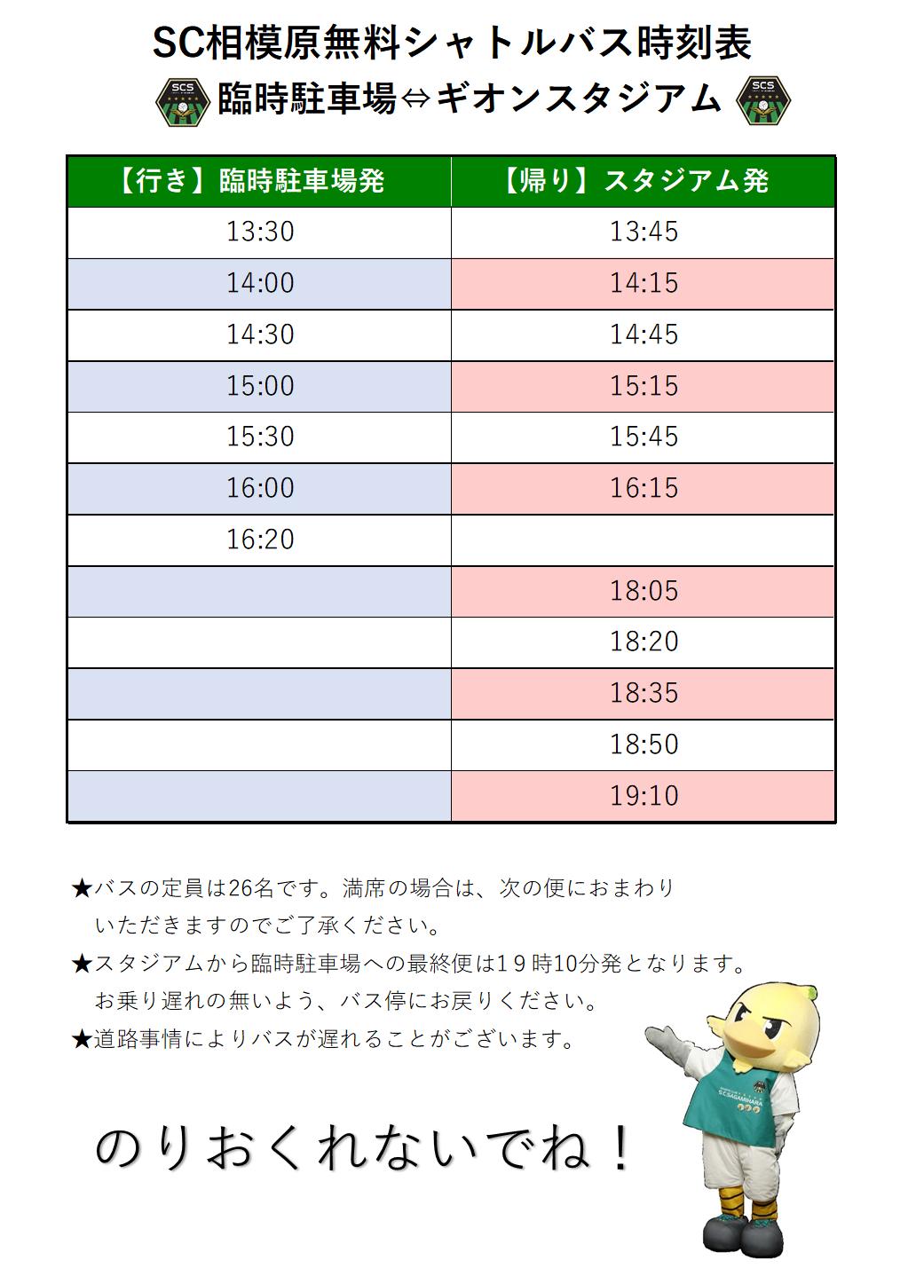 バス時刻表16時キック.png