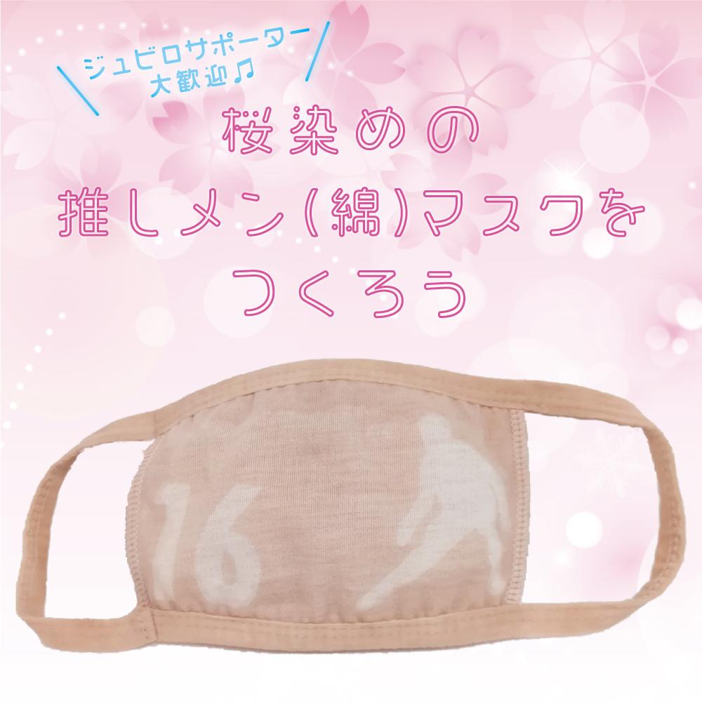 0418桜染めKV01.jpg