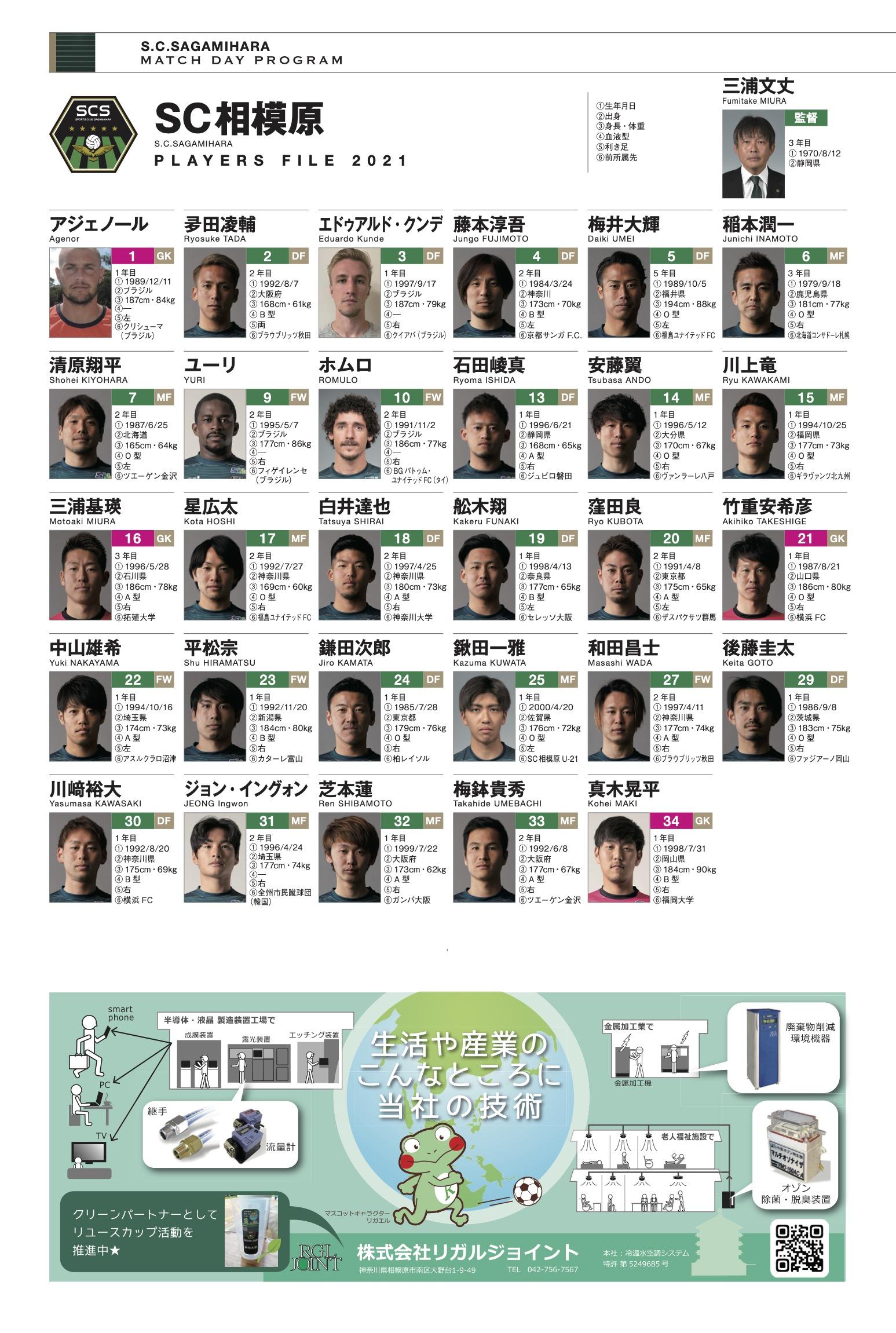 2021MDP_11節_琉球_HP用2.jpg
