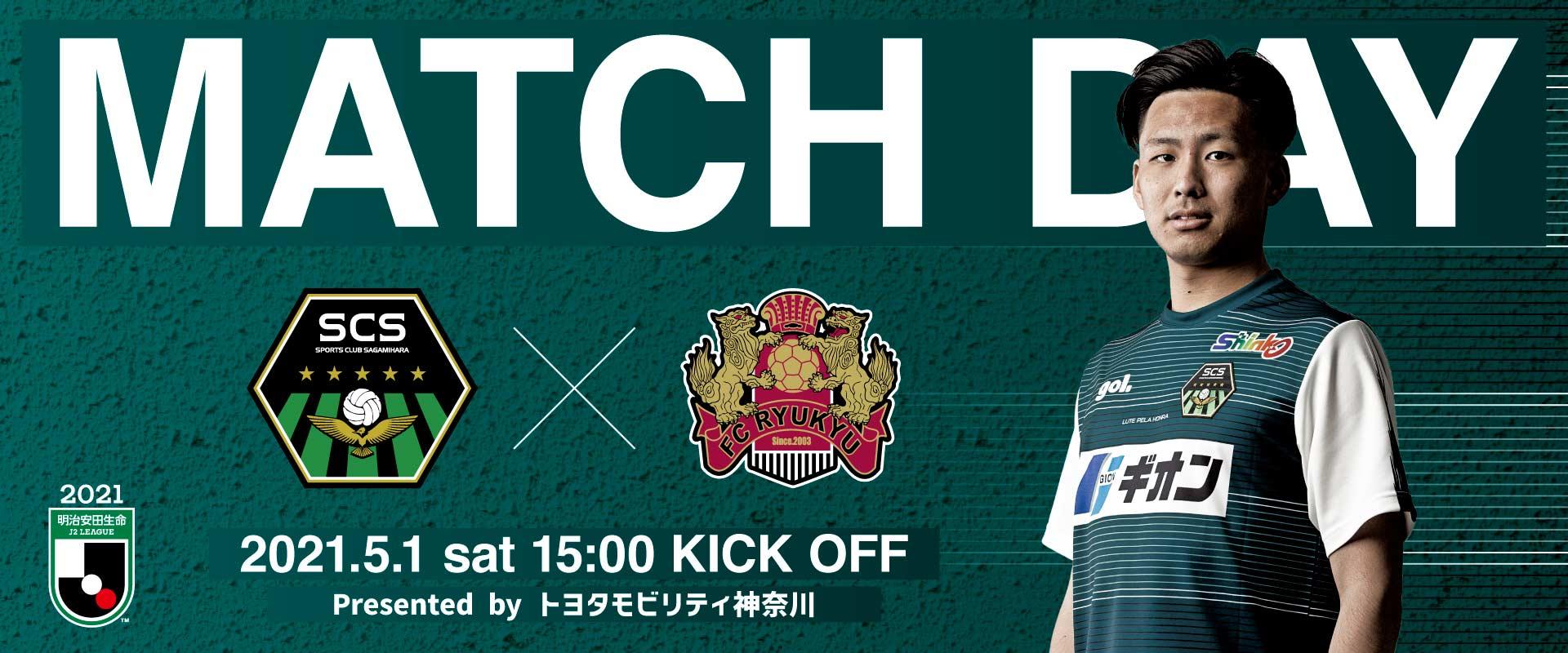 matchday20210501.jpg