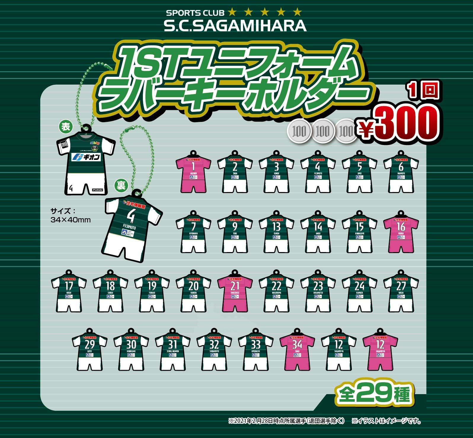 sagamihara_unirubberkey_1st_daishi_0614-01.jpg