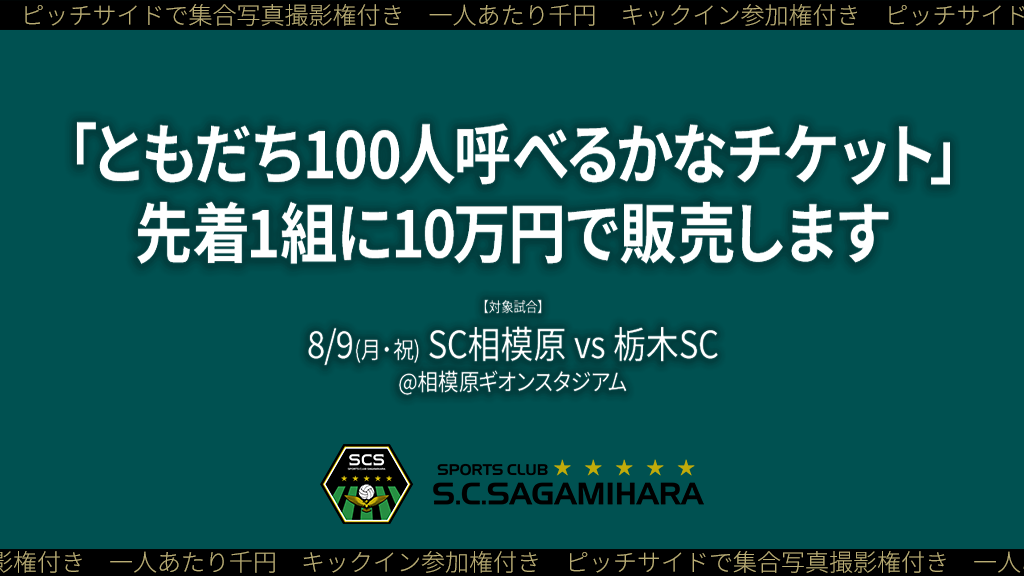 100ticket_sns.png