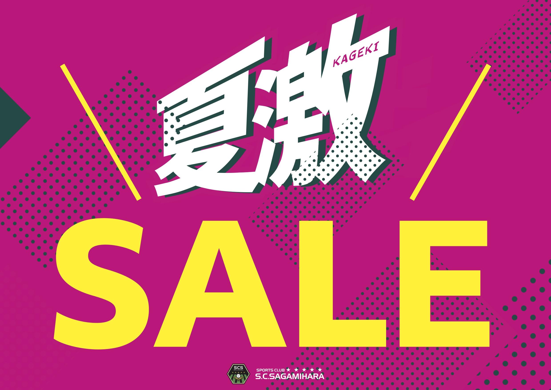 夏激SALE_POP.jpg