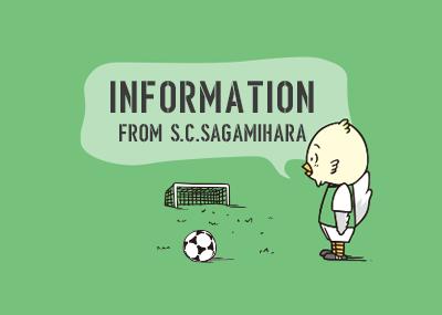 12/9(土)トレーニングマッチレポート(vs SC相模原ユース)